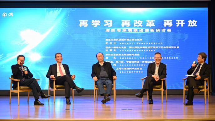 浦東與深圳聯動創新研討會|浦東與深圳如何再改革與再開放