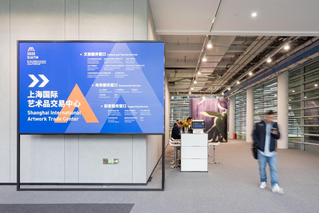 """上海国际艺术品交易中心""""迁入西岸艺岛 Art Tower"""