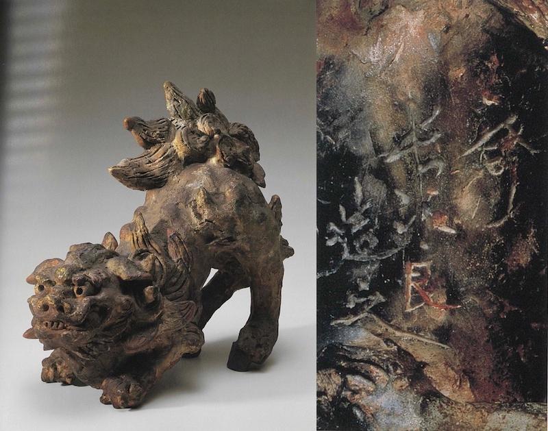 """长次郎作""""狮子留盖瓦(二彩狮子)"""",1574年,乐美术馆藏。图片来自乐美术馆监修《乐歴代》(淡交社,2013年4月)"""