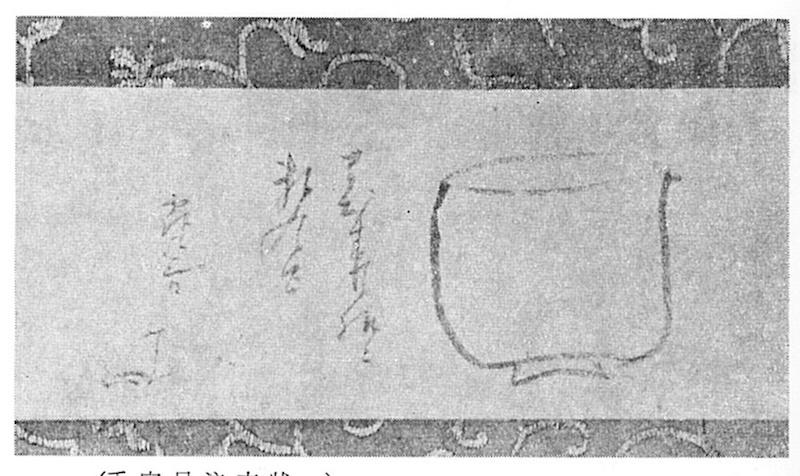 千宗旦茶碗定制图,图片来自磯野風船子《楽茶碗》(河原书店,1961年5月)