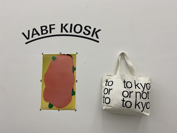 东京艺术书展的衍生品