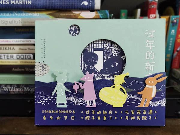 上海童书研究中心出版物《过年的新衣》