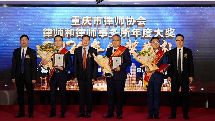颁奖现场。重庆市律协供图