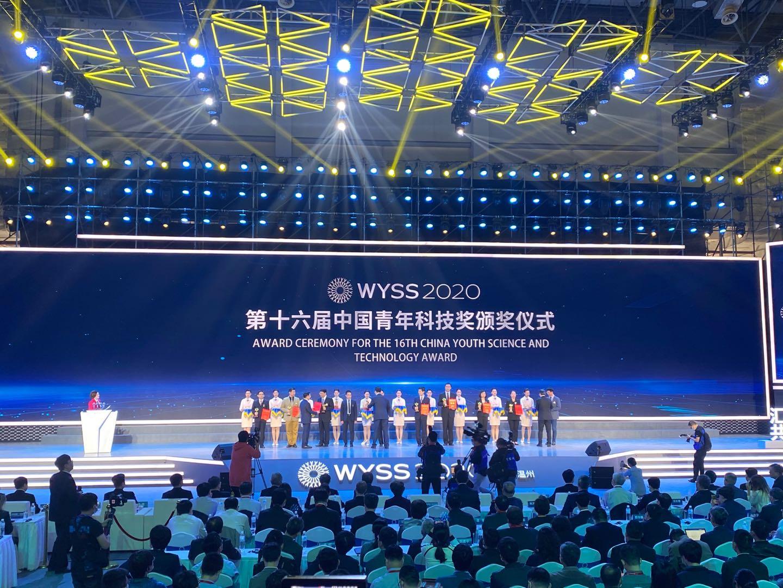 第十六届中国青年科技奖颁奖仪式
