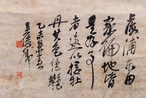 """吴昌硕《画浦东芍药花图轴》(局部)。这是现存已知唯一一幅落款有""""浦东""""的书画作品。"""