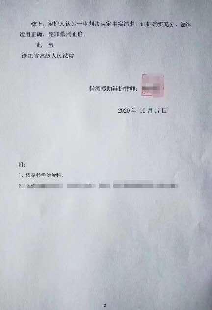 网传林维清律师的《辩护意见》