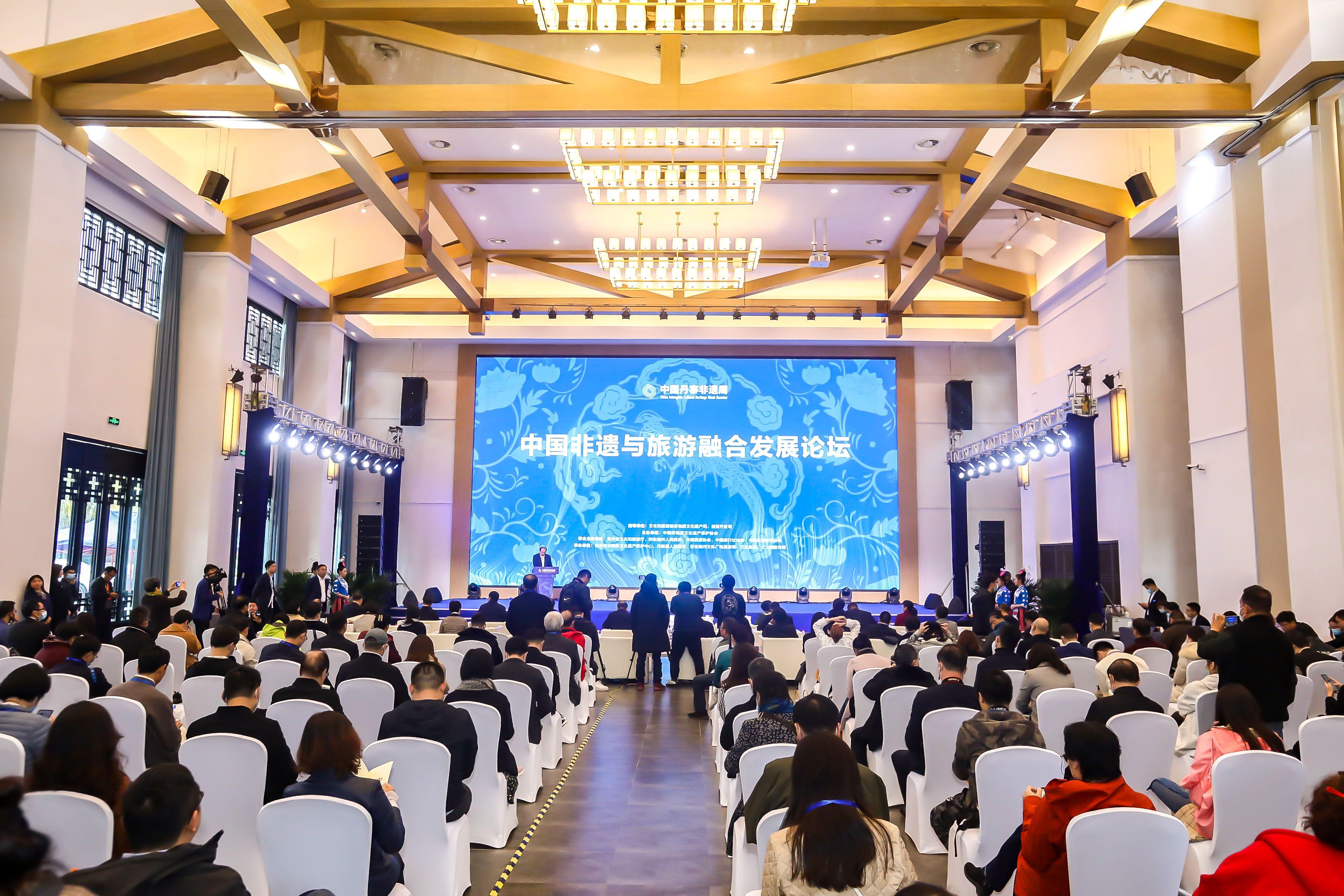 中国非遗与旅游融合发展论坛