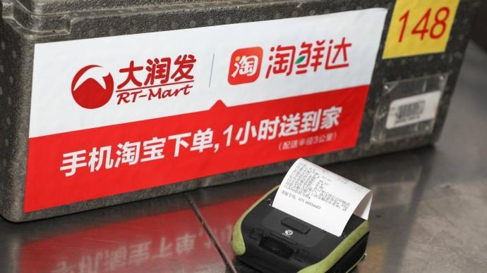 阿里巴巴宣布拟280亿港元控股大润发母公司高鑫零售