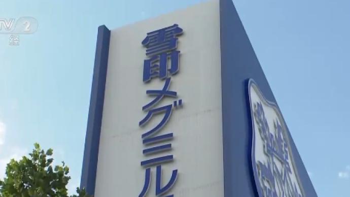 """日本乳业品牌""""雪印""""因质量问题回收40万罐,可能流入中国"""