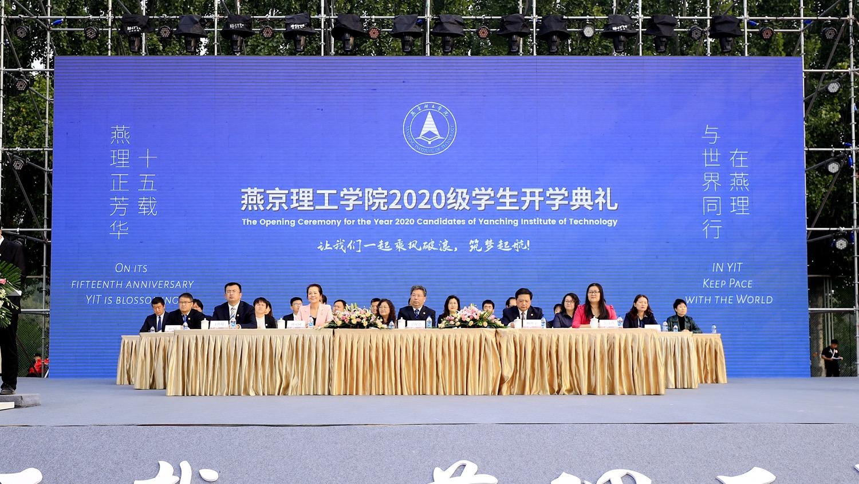 10月9日,燕京理工学院举行2020级学生开学典礼。 燕京理工学院官网 图