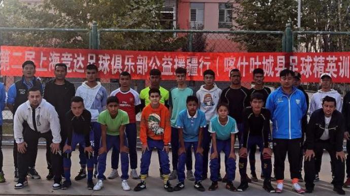 培养优秀教练、建立精英球队……上海竞达赴新疆公益助学