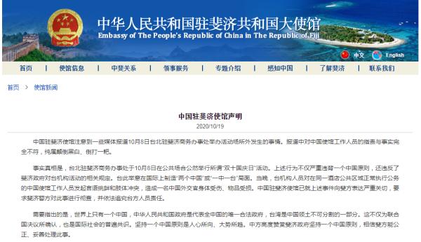 中国驻斐济大使馆网站截图