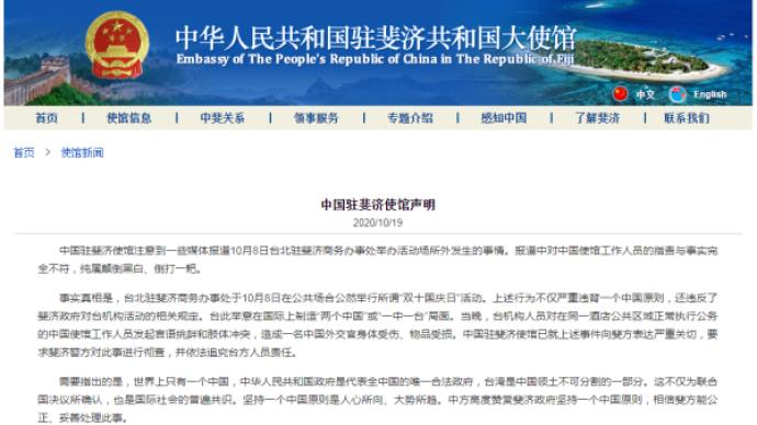 駐斐濟使館:臺機構人員發起挑釁和沖突,一名中國外交官受傷