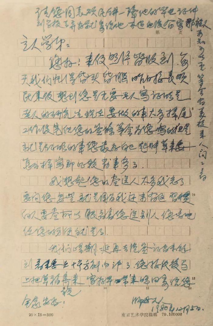 刘海粟夫人夏伊乔女士亲笔信