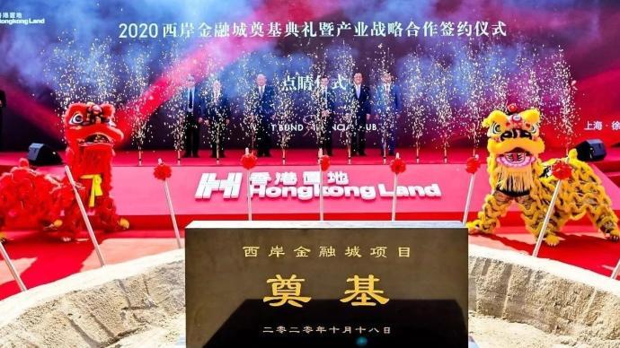 600亿!打造新一代金融城,上海西岸金融城项目奠基