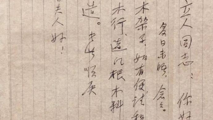 """""""重要的是熏陶"""",刘海粟关良等致丁立人信札首次公开"""