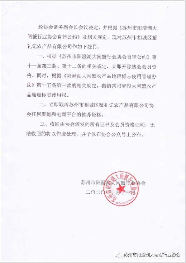 """""""苏州市阳澄湖大闸蟹行业协会""""微信公号 图"""