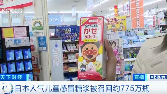 日本紧急召回775万瓶儿童感冒糖浆,国内有电商平台在售