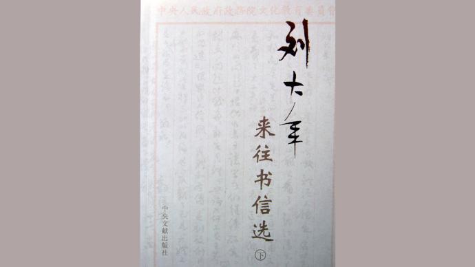 廖久明︱范文澜1949年致刘大年一函的写作时间