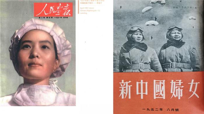 """1951年4月李蓝丁行为封面人物登上《人民画报》;1952年8月的《新中国妇女》封面题为""""新中国的女航空员""""。"""