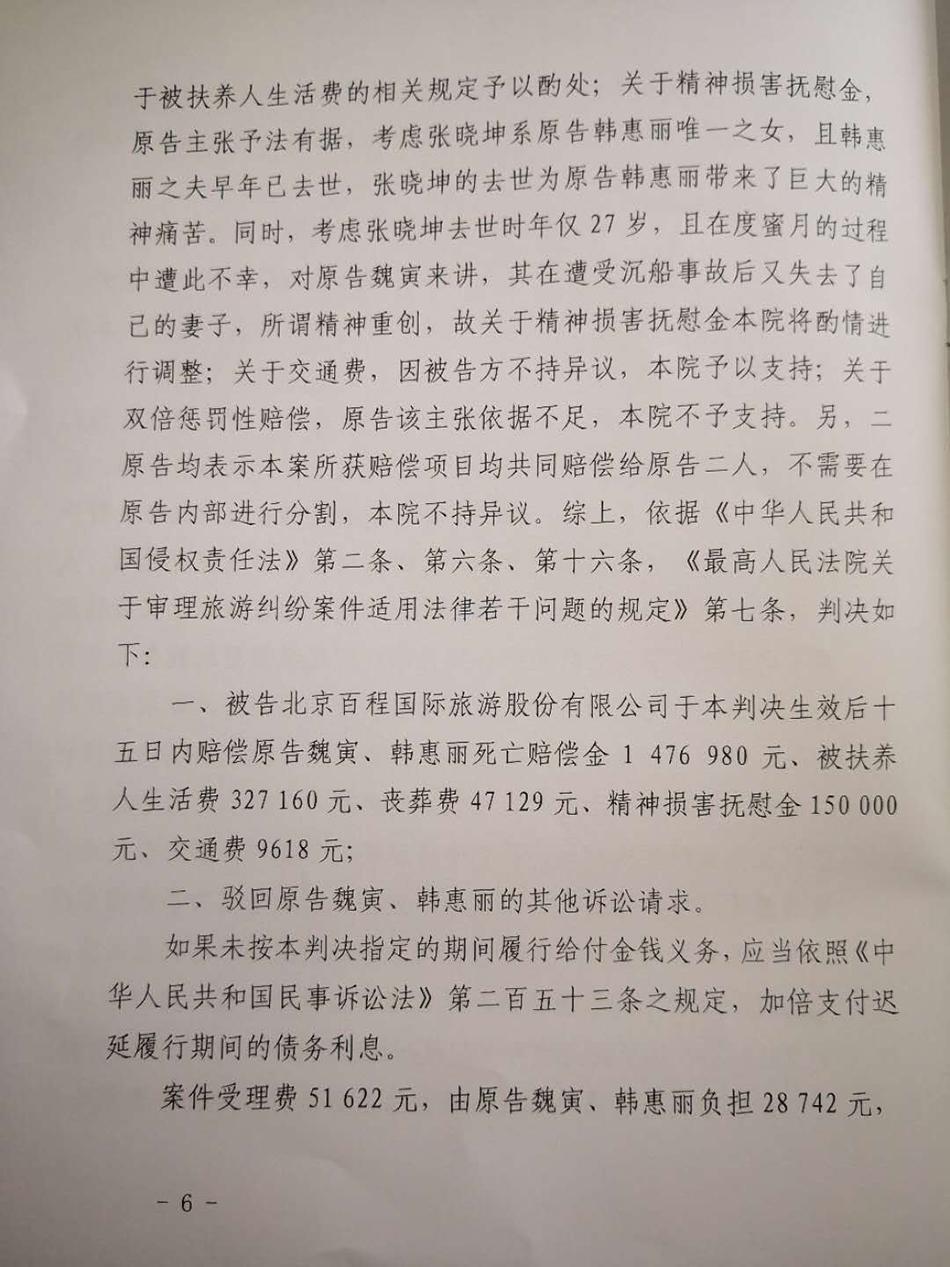北京市东城区法院的一审判决书(部分)。 受访者 供图