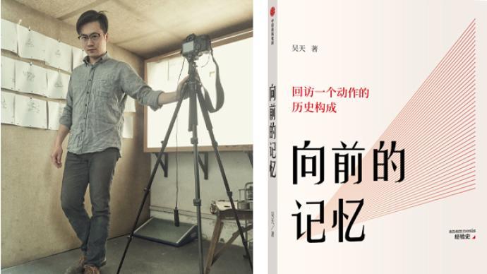 专访 | 吴天《向前的记忆》:文化与共同的身体语言