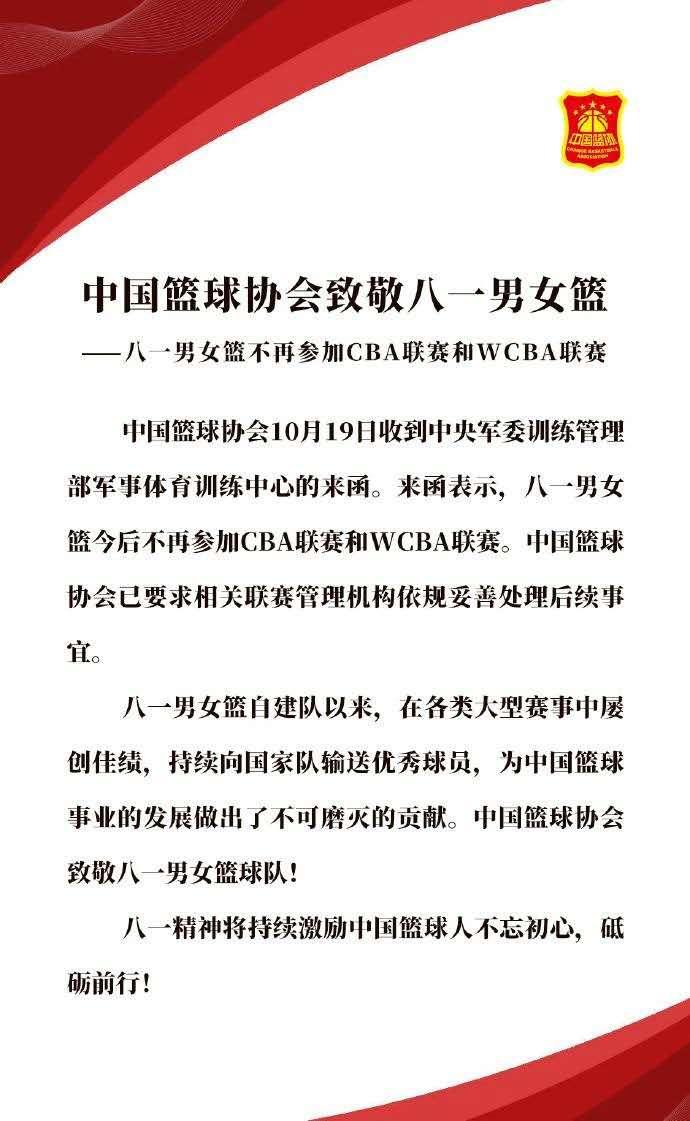 中国篮协致敬八一队。