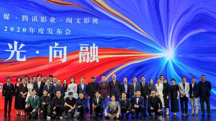 腾讯影业、新丽传媒、阅文影视联合发布56个项目