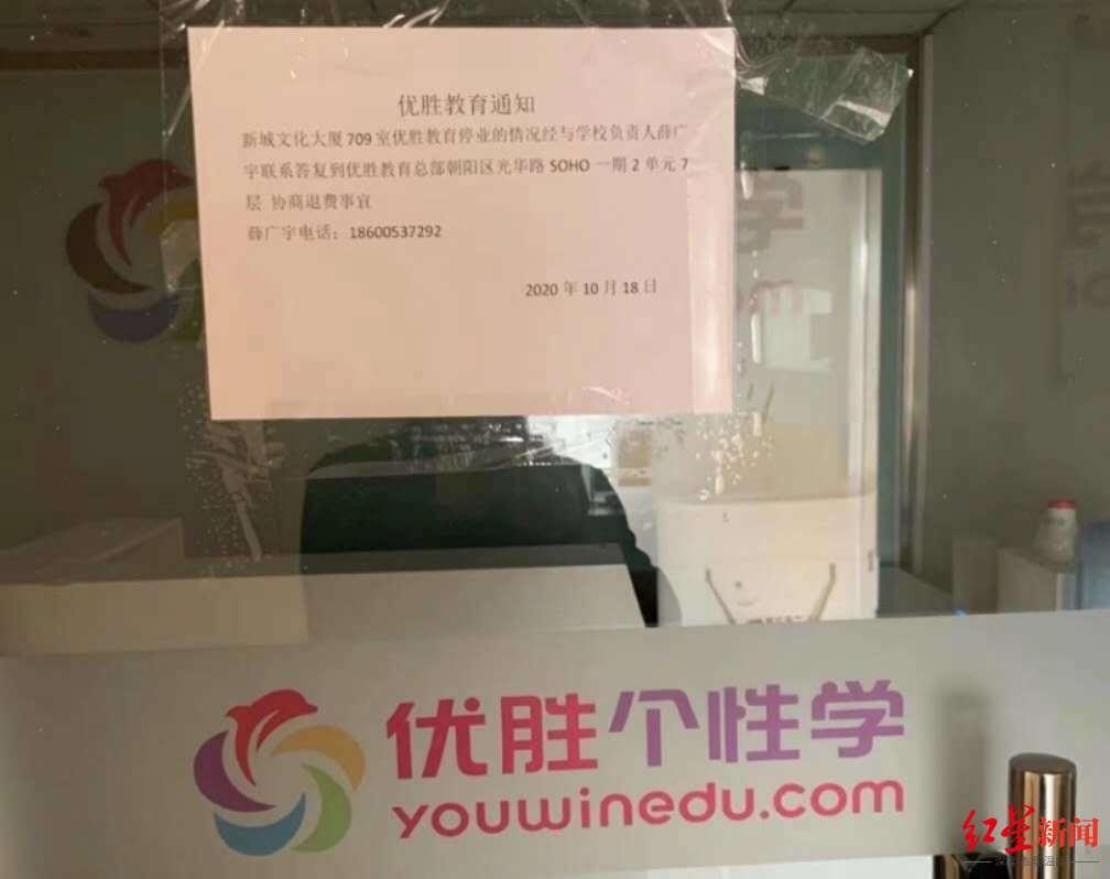 北京一家分校大门紧闭。微博 图