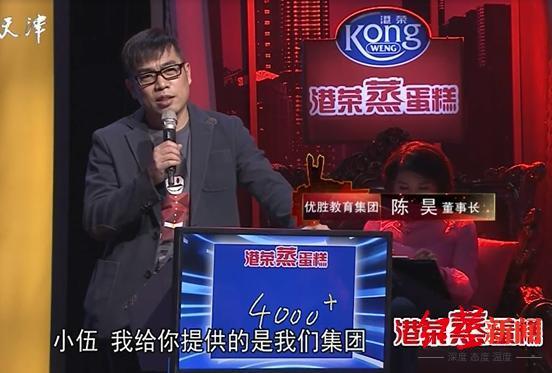 优胜教育创始人陈昊曾因电视节目走红。 网络截图