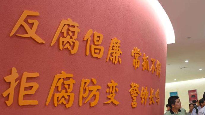 """卖官鬻爵,山西省地质勘查局原党委副书记李俊敏被""""双开"""""""