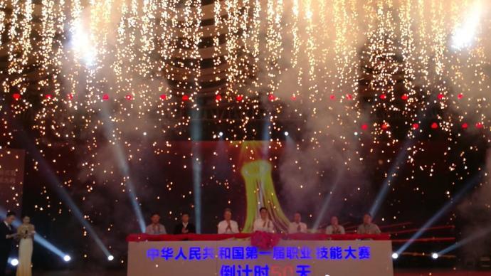 """第一屆全國職業技能大賽進入""""倒計時50天"""""""