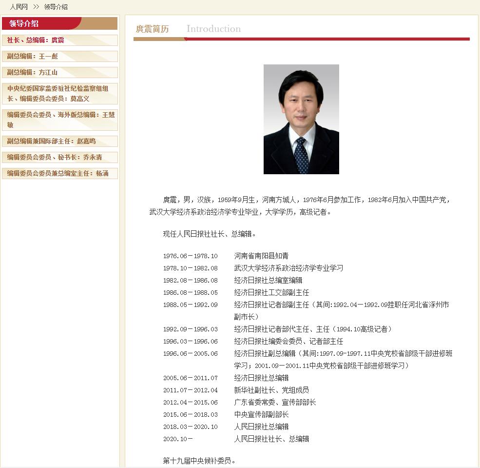人民日报社网站 截图