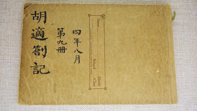 """《胡适留学日记》拍出近1.4亿,手稿留存""""算是一个奇迹"""""""