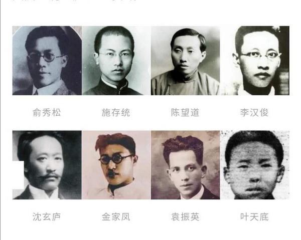 上海社会主义青年团的八位发首人