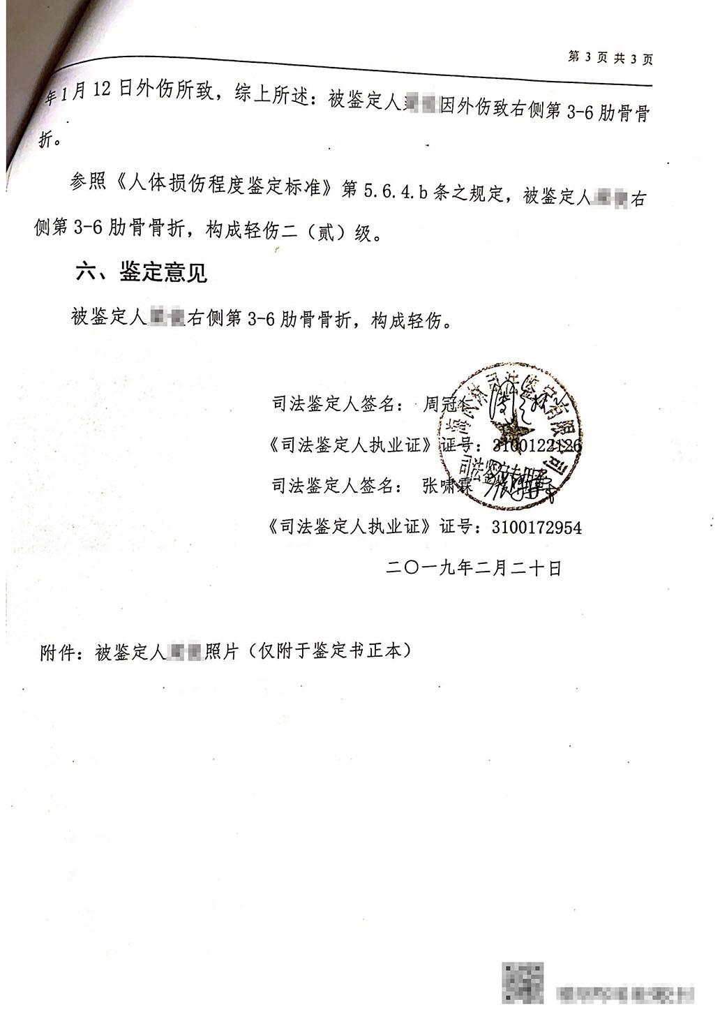 上海枫林司法鉴定公司出具的司法鉴定意见书
