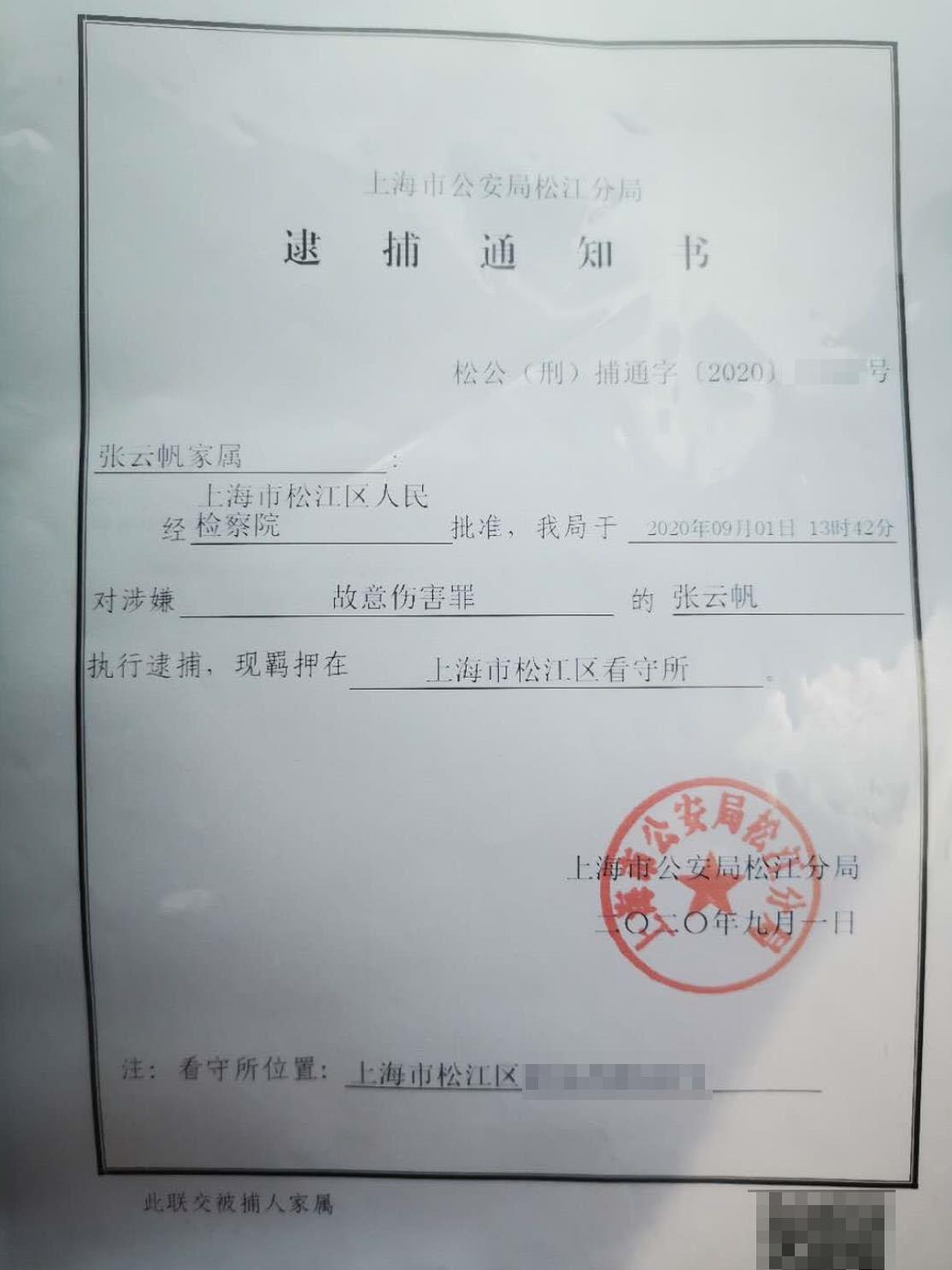 上海市公安局松江分局交给张云帆家属的逮捕通知书。本文图片均由受访者提供