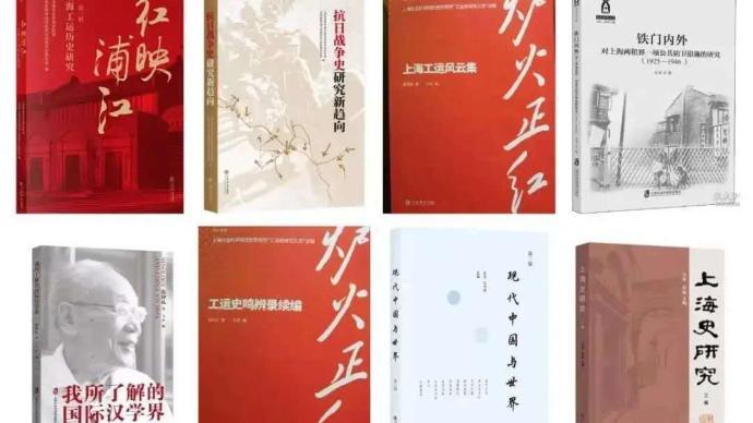 书单|铁门内外、炉火正红:上海社科院历史所12种新书