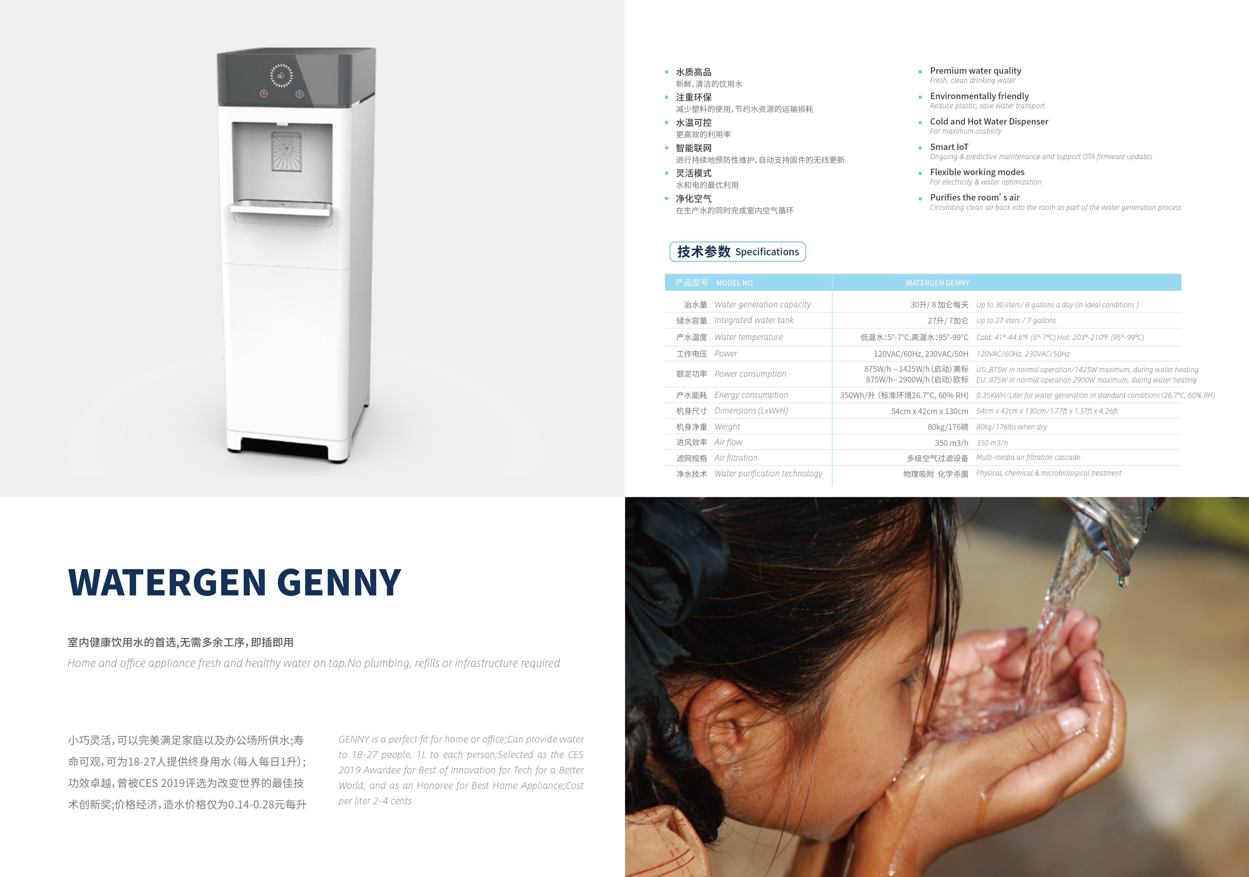 Watergen公司的产品介绍 受访者 供图