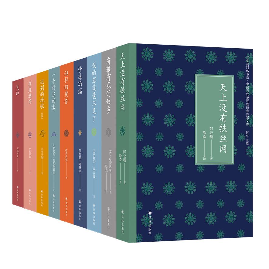 """近日,""""文学共同体书系·中国当代多民族经典作家文库""""(第一辑)由译林出版社推出。"""
