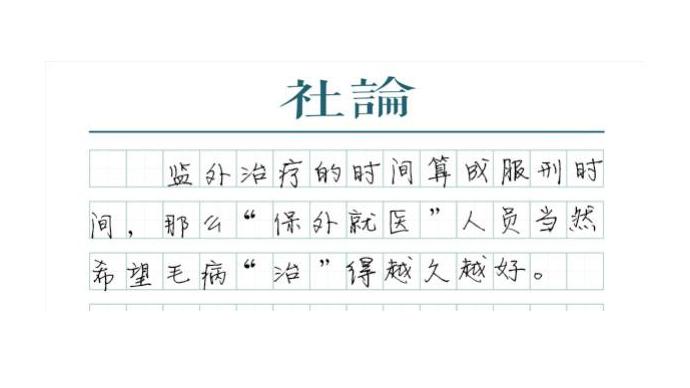 """【社论】""""保外就医""""直接折刑期,该改了"""