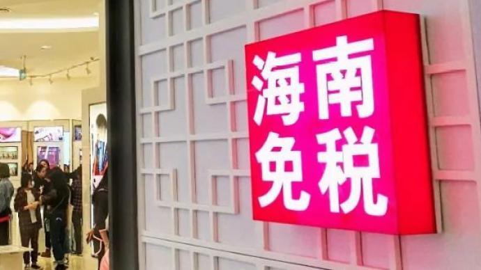 """瞭望:火爆背后面临诸多挑战,""""海南购""""能否代替海外购?"""