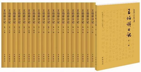 《王伯祥日记》,张廷银、刘应梅整理,中华书局2020年6月版