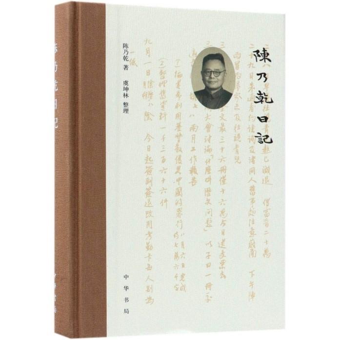 《陈乃乾日记》,中华书局2018年8月版