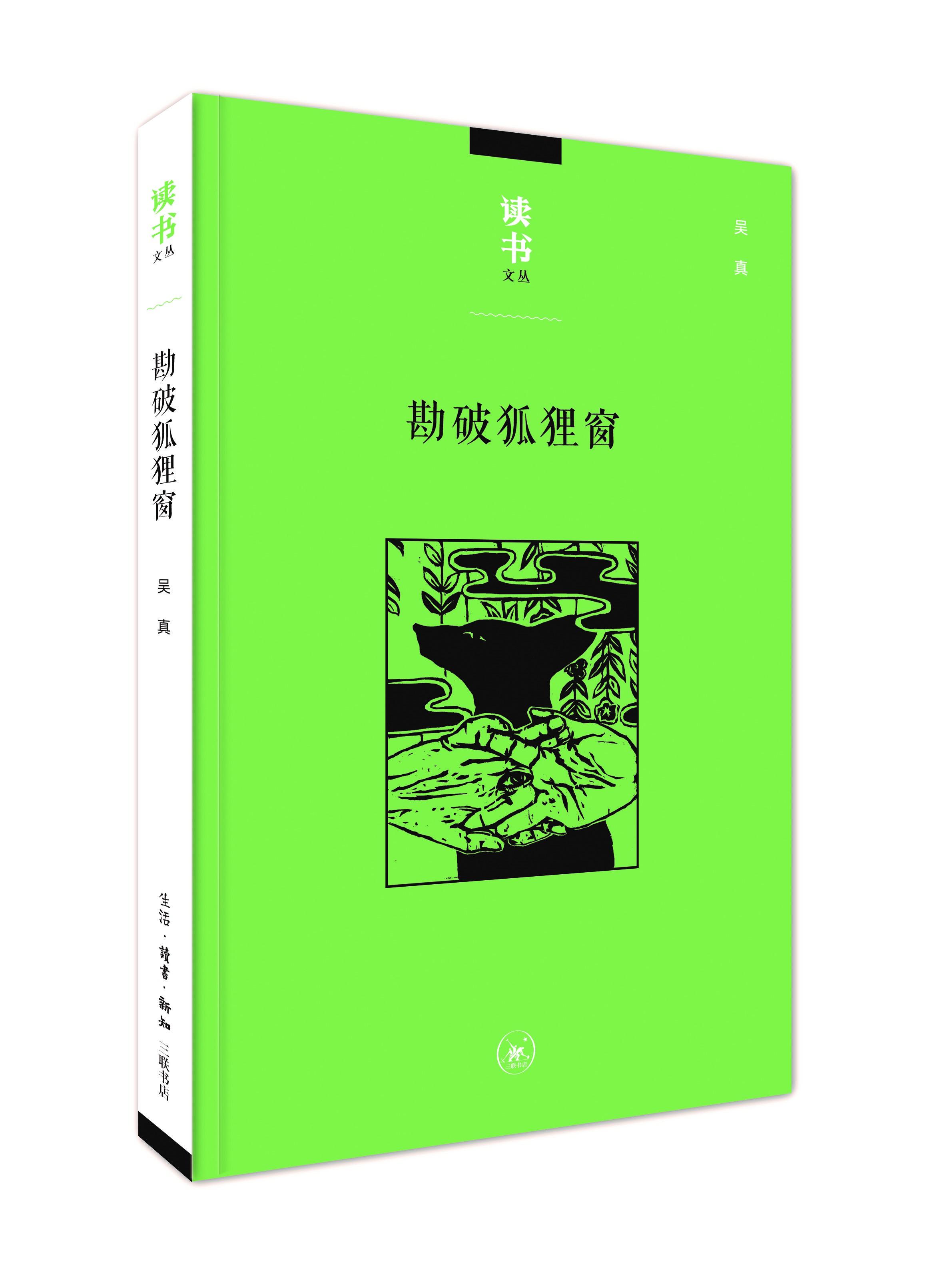 吴真:《勘破狐狸窗:中日文化交流史上的人事与书事》,三联书店2019年11月版