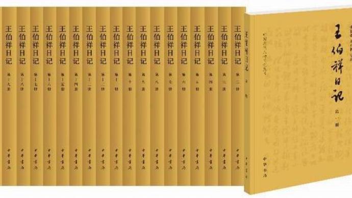 吴真︱郑振铎中了潘博山的圈套?——王伯祥日记中的无意史料