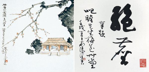 陈佩秋 《梅花草堂图》 34.5×35cm×2
