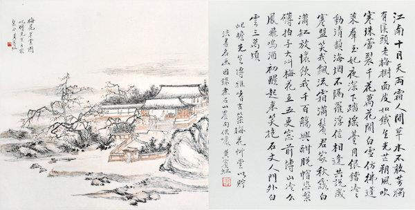 黄宾虹 《梅花草堂》 34.5×34cm×2