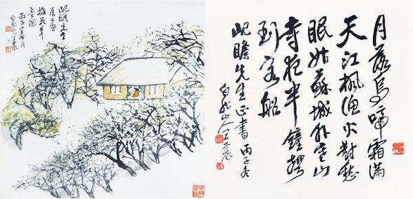 王一亭 《梅花草堂图》 34×35.5cm×2