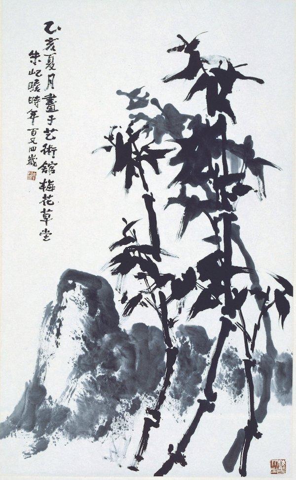 朱屺瞻 《竹石图》 纸本水墨 94×57cm 1995